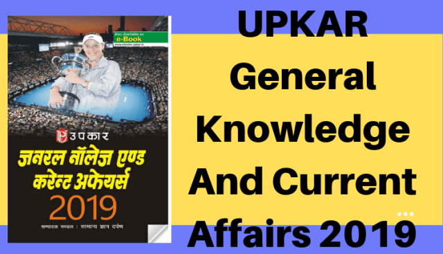 UPKAR-General-Knowledge-And-Current-Affairs-2019
