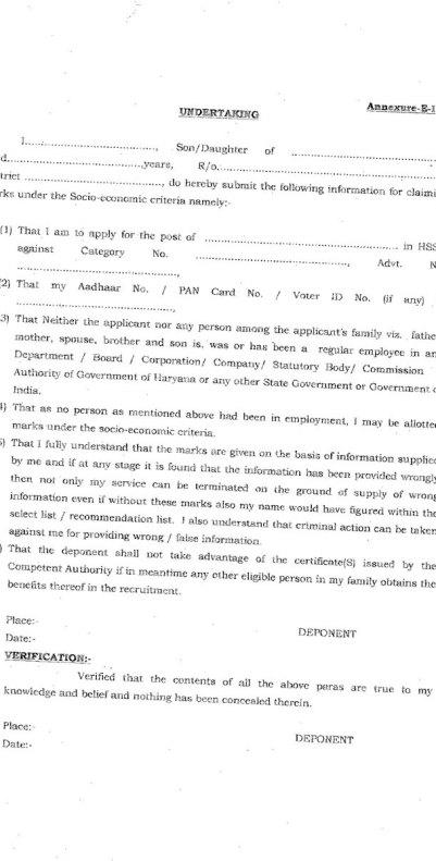 HSSC Self Declaration Form
