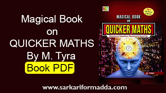Magical-Book-on-Quicker-Maths-by-M.Tyra-download-PDF