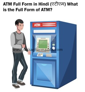 atm-full-form-in-hindi