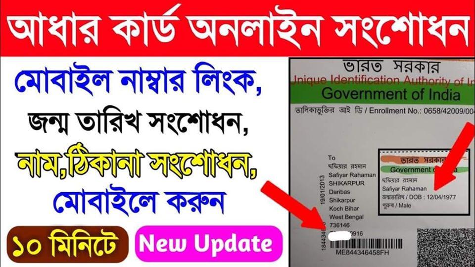 aadhaar card update mobile no address name dob