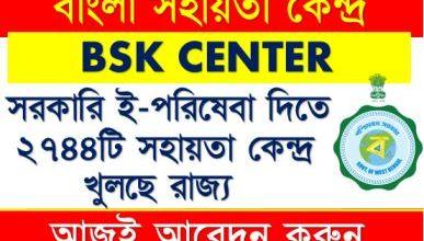 Photo of BSK Center: সরকারি ই-পরিষেবা দিতে 2744 টি 'বাংলা সহায়তা কেন্দ্র' খুলছে রাজ্য