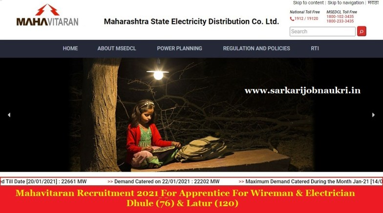 Mahavitaran Recruitment 2021 For Apprentice Dhule (76) & Latur (120)