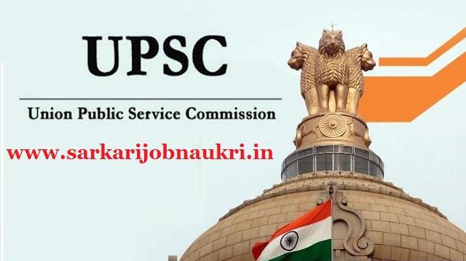 UPSC Recruitment 2021 For 13 Deputy Secretary Posts Apply Online
