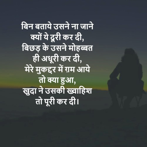Hindi State Quotes Breakup Image Wallpaper Photo Download