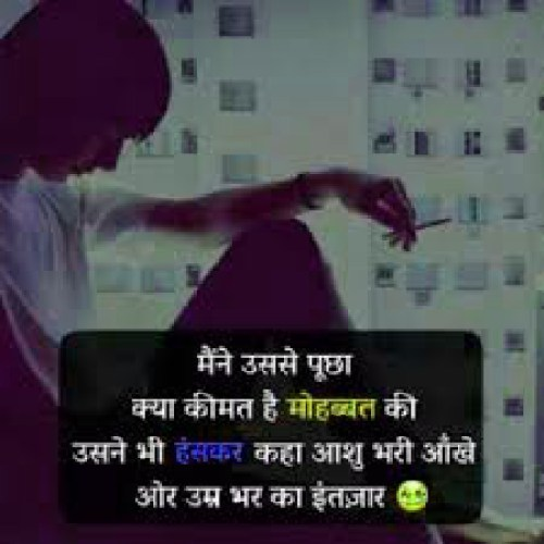 Hindi State Quotes Breakup Picture Wallpaper Image Download for Whatsapp