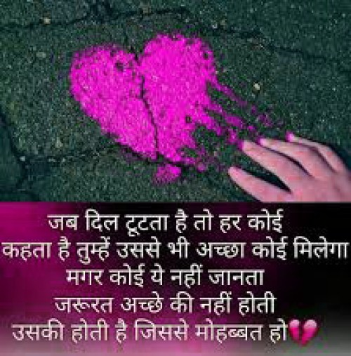 Hindi, breakup image -47