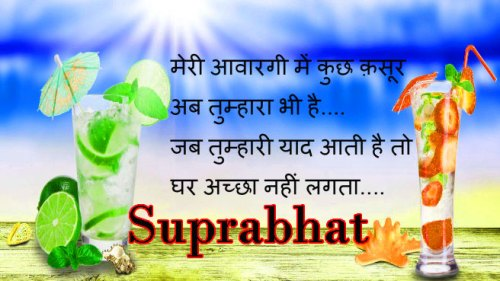 Suprabhat Images Wallpaper Pictures Photo Pics HD