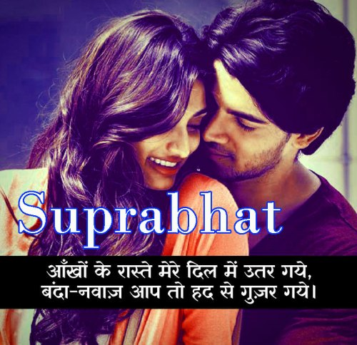 Suprabhat Images Wallpaper Pictures Photo Pics Download