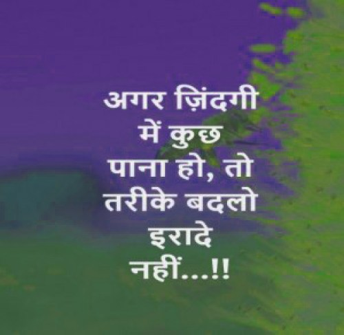 Hindi Inspirational Quotes Images Photo for FB