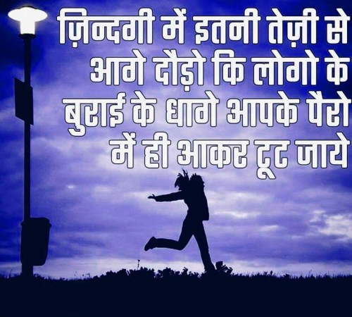 Hindi Inspirational Quotes Images Wallpaper Pictures HD Download