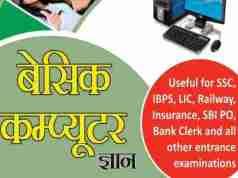 Basic Computer ज्ञानसरल एवं संक्षिप्त नोट्स Download करे PDF हिंदी में |