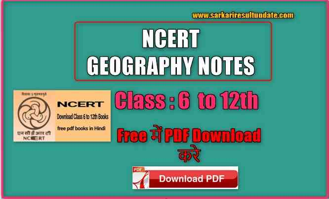 NCRT Class 6 to 12 Book PDF Download