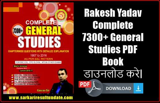 Rakesh Yadav Complete 7300+ General Studies PDF Book डाउनलोड करे|