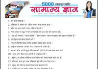 5000 Samanya Gyan