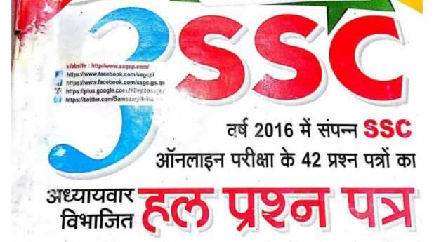 Ssc Online Question Paper In Hindi Pdf