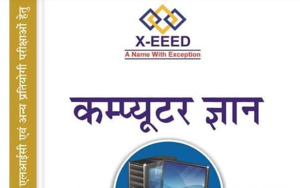 Basic Computer General Knowledge PDF Download in Hindi