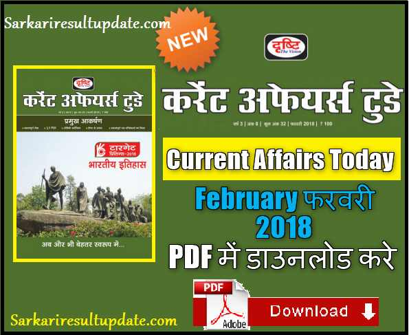 Bank current in for 2013 exams hindi affairs pdf