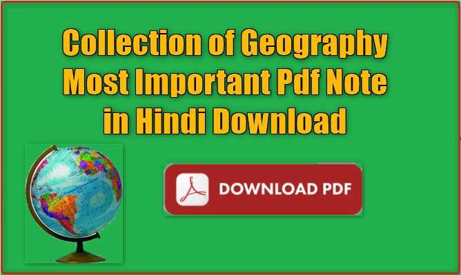 NCERT Geography Book PDF in Hindi | Sarkari Result Update