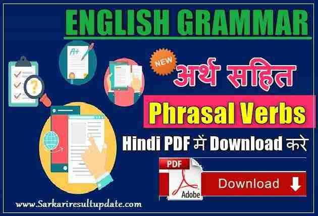 Phrasal Verbs Hindi