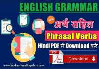 Phrasal Verbs Hindi