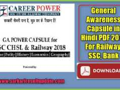 General Awareness Capsule in Hindi PDF 2018 For Railway, SSC, Bank