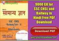 10000 gk question in hindi pdf download Archives - Sarkari
