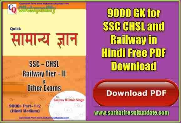 Madhya Pradesh General Knowledge In Hindi Pdf