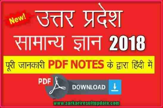 उत्तर प्रदेश सामान्य ज्ञान सम्पूर्ण जानकारी PDF Download करे !