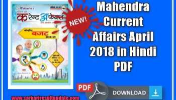 Environment In Hindi Pdf Note -2018 Download