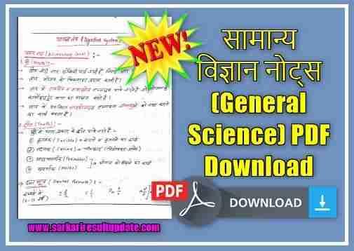 सामान्य विज्ञान नोट्स (General Science) PDF Download