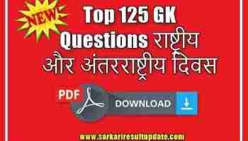Important Lucent Book 1000 GK Question डाउनलोड करे