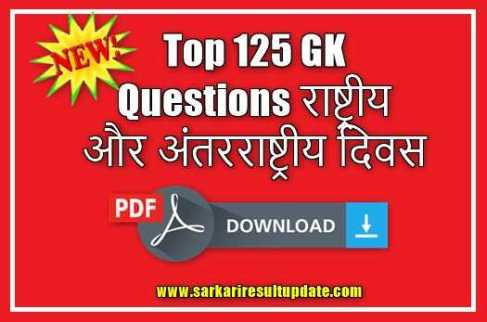 Top 125 GK Questions राष्ट्रीय और अंतरराष्ट्रीय दिवस