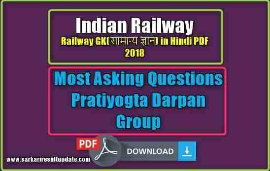 Railway GK(सामान्य ज्ञान) in Hindi PDF 2018 Download