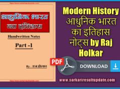 Modern History आधुनिक भारत का इतिहास नोट्स by Raj Holkar