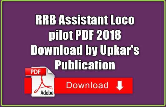 RRB Assistant Loco pilot PDF 2018 Download by Upkar's Publication