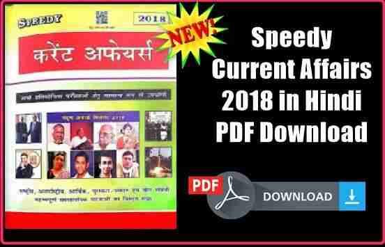 Speedy Gk In Hindi Pdf