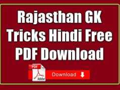 Rajasthan GK Tricks Hindi Free PDF Download