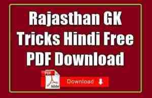 Rajasthan GK Tricks Hindi Free PDF Download