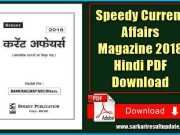 Speedy Current Affairs Magazine 2018 Hindi PDF Download