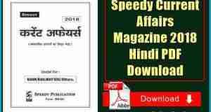 Speedy Current Affairs Magazine 2018 Hindi PDF Download