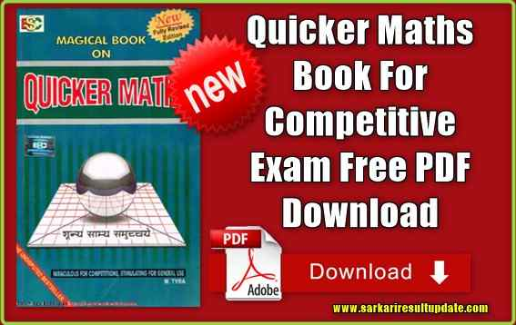 Quicker Maths Book For Competitive Exam Free PDF Download