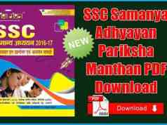 SSC Samanya Adhyayan Pariksha Manthan PDF Download
