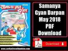 samanya gyan darpan may 2018 pdf