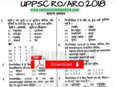 UPPSC RO/ARO Previous year papers PDF in Hindi Download