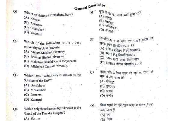 UP Police Question Paper 18 June 2018 PDF Download