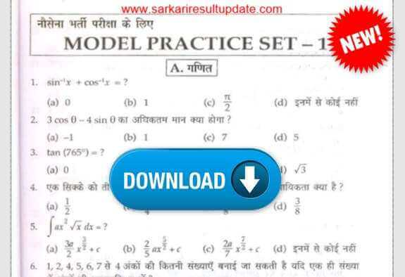 Ssc Practice Papers Pdf In Hindi