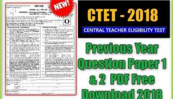 CTET Notes in Hindi Language Paper-1 and Paper-2 PDF Download