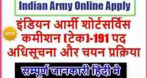 इंडियन आर्मी शोर्टसर्विस कमीशन (टेक)-191 पद अधिसूचना और चयन प्रक्रिया