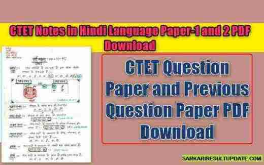 CTET Question Paper and Previous Question Paper PDF Download